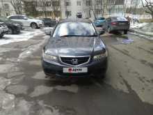 Москва Accord 2005