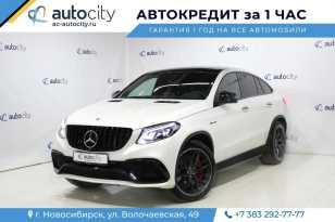 Новосибирск GLE Coupe 2017