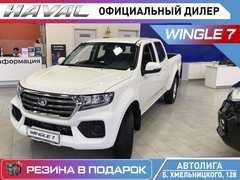 Новосибирск Wingle 7 2020