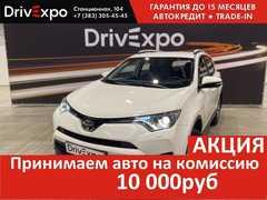 Новосибирск RAV4 2017
