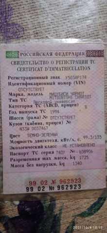 Челябинск Chariot 1994