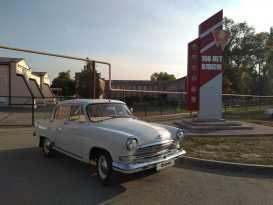 Славянск-На-Кубани 21 Волга 1965