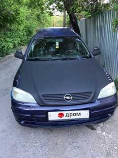 Гвардейское Astra 1999