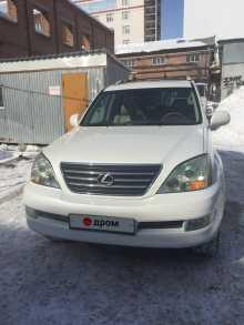 Новосибирск GX470 2007