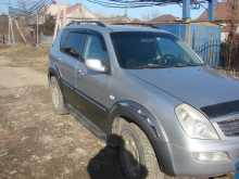 Краснодар Rexton 2006