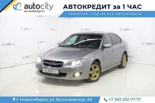 Новосибирск Legacy 2008