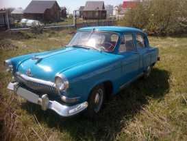 Берёзовский 21 Волга 1961