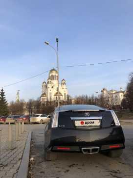 Екатеринбург CTS 2013