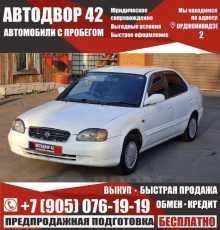 Новокузнецк Cultus 2000