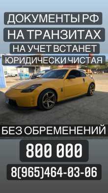 Краснодар 350Z 2003
