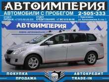 Красноярск MPV 2006