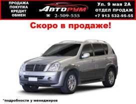 Красноярск Rexton 2010