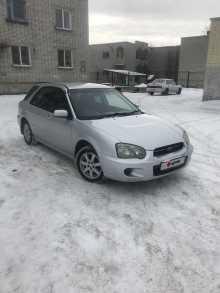 Курган Impreza 2003