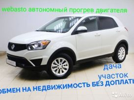 Новосибирск Actyon 2014