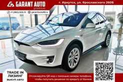 Иркутск Model X 2020