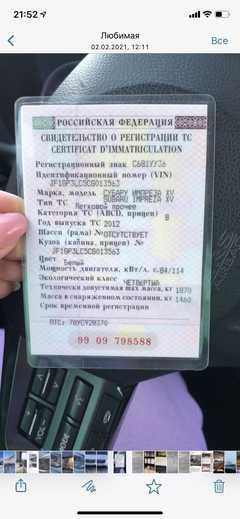 Горно-Алтайск Impreza XV 2012