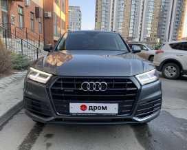 Челябинск Q5 2018