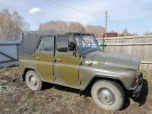 Омск 469 1976