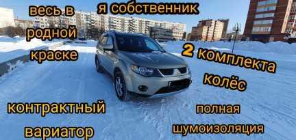 Новосибирск Outlander 2008