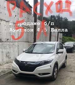 Воронеж Honda Vezel 2014