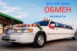 Урай Town Car 1999