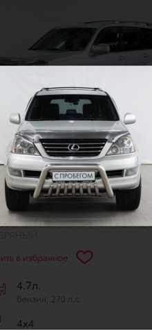 Омск GX470 2005