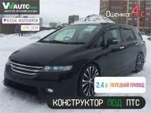 Новосибирск Odyssey 2007