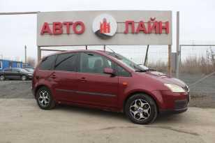 Ростов-на-Дону C-MAX 2005