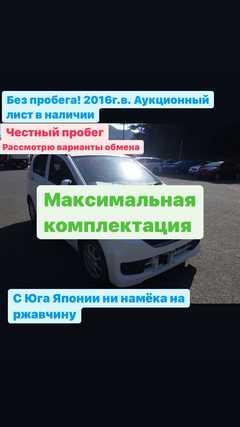 Хабаровск Mira e:S 2016