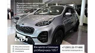 Красноярск Sportage 2021