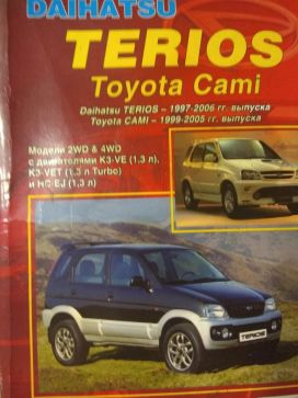 Абакан Terios 1999