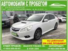 Красноярск Legacy B4 2012