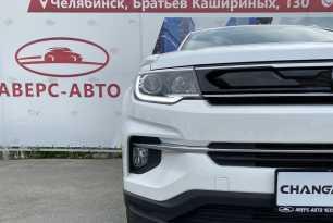 Челябинск CS35 Plus 2020