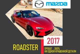 Владивосток Roadster 2017