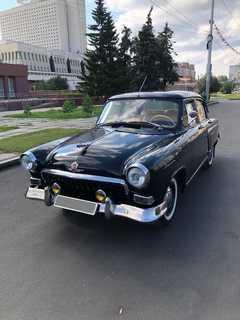 Омск 21 Волга 1961
