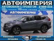 Красноярск CR-V 2019