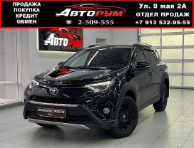 Красноярск Toyota RAV4 2018