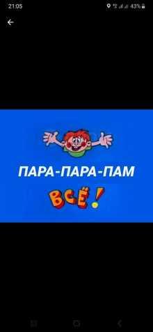 Барнаул xA 2004