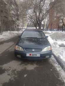 Челябинск Avancier 2001