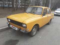 Москва 2140 1985