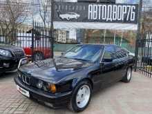 Ярославль 5-Series 1992