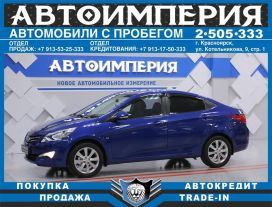 Красноярск Solaris 2014