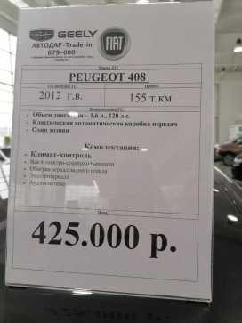 Оренбург 408 2012
