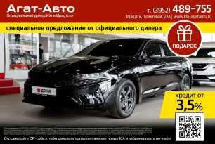 Иркутск Kia K5 2021