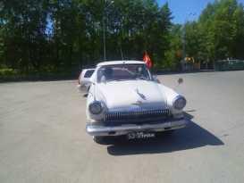 Новосибирск 21 Волга 1971