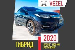 Владивосток Vezel 2020
