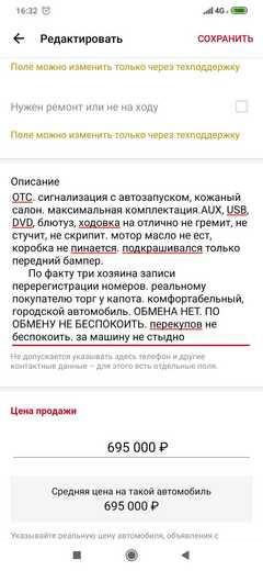 Горно-Алтайск Avante 2012