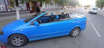Армавир Astra 2001