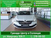 Красноярск Skoda Superb 2021