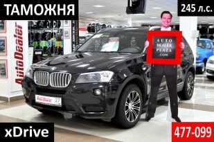Хабаровск X3 2013